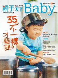 親子天下Baby [2016 春季號]:寶寶季刊:35個不一樣的才藝課