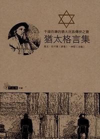猶太格言集:千錘百鍊的猶太民族傳世之寶
