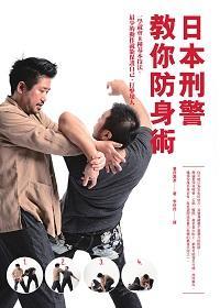 日本刑警教你防身術:一學就會8種基本技法, 最少的動作就能保護自己、打擊壞人