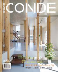 當代設計CONDE [第276期]:城市之星_台南