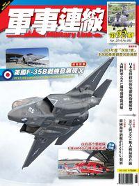 軍事連線 [第92期]:英國F-35B戰機發展現況