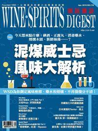 酒訊雜誌 [第118期]:泥煤威士忌 風味大解析