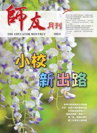 師友月刊 [第586期]:小校新出路