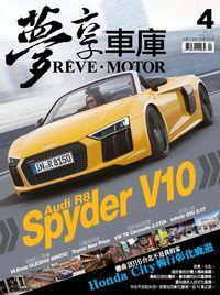 REVE Motor 夢享車庫 [第21期]:Audi R8 Spyder V10