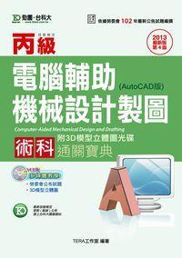 丙級電腦輔助機械設計製圖術科通關寶典(AutoCAD版)