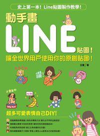 動手畫LINE貼圖!:讓全世界用戶使用你的原創貼圖