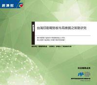 臺灣印刷電路板布局泰國之策略研究