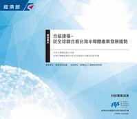 合縱連橫:從全球競合看臺灣半導體產業發展趨勢