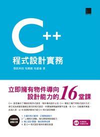 C++程式設計實務:立卽擁有物件導向設計能力的16堂課