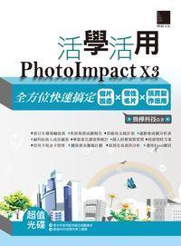 活學活用PhotoImpact X3:全方位快速搞定相片編修X個性名片X網頁製作應用