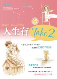 人生有Take2