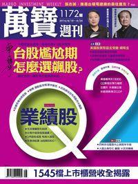 萬寶週刊 2016/04/18 [第1172期]:業績股 Q2