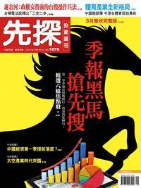 先探投資週刊 2016/04/16 [第1878期]:季報黑馬搶先搜