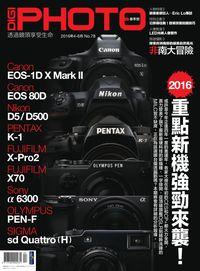 DIGIPHOTO數位相機採購活用 [第78期]:2016重點新機強烈來襲!