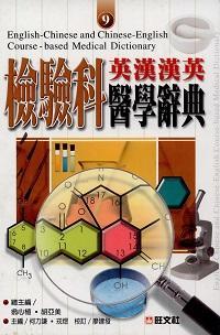 英漢漢英檢驗科醫學辭典