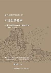 不能說的秘密:中共國防白皮書之戰略意涵(1998-2010)