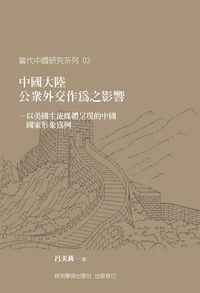 中國大陸公眾外交作為之影響:以美國主流媒體呈現的中國國家形象為例