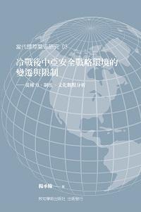 冷戰後中亞安全戰略環境的變遷與限制:從權力.制度.文化觀點分析