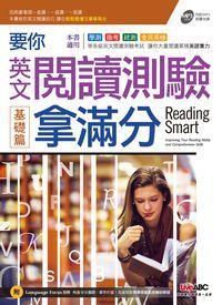 要你英文閱讀測驗拿滿分 [有聲書]:improving your reading ability and comprehension skills, 基礎篇