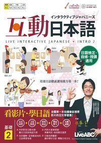 互動日本語 [有聲書]. 基礎 2