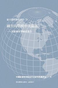 國共內戰與中美關係:馬歇爾使華秘密報告