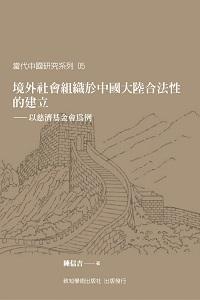 境外社會組織於中國大陸合法性的建立:以慈濟基金會為例