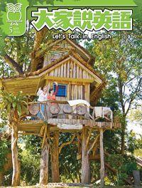 大家說英語 [2016年05月] [有聲書]:Tree Houses 打造自己的樹屋