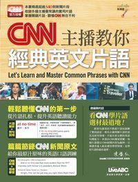 CNN主播教你經典英文片語 [有聲書]