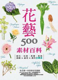 花藝素材百科500