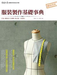 服裝製作基礎事典:打版、縫製技巧全圖解, 做衣服一本就夠!