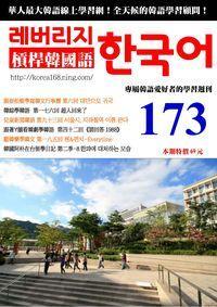 槓桿韓國語學習週刊 2016/04/20 [第173期] [有聲書]:跟崔松樹學寫韓文行事曆 第六回 대만으로 귀국
