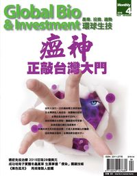 環球生技月刊 [第31期] [2016年04月號]:瘟神 正敲台灣大門