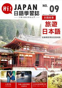 Hi! JAPAN 日語學習誌 [第9期] [有聲書]:從機場搭車到住宿地點
