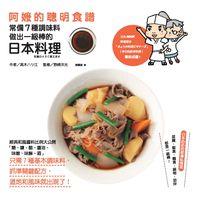 阿嬤的聰明食譜:常備7種調味料,做出一級棒的日本料理