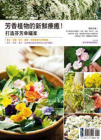 芳香植物的新鮮療癒!:打造芬芳幸福家