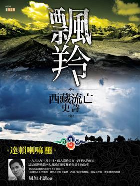 飄羚:西藏流亡史詩