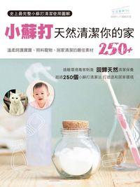 小蘇打天然清潔你的家250+:史上最完整小蘇打清潔使用圖解
