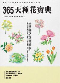 365天種花寶典:愛花人、園藝業者必備的園藝工具書