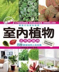 室內植物活用輕圖典:80種觀葉植物人氣推薦
