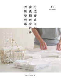 打造好感外在!:從洗滌到收納的衣物整理術