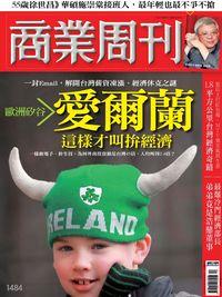 商業周刊 2016/04/25 [第1484期]:歐洲矽谷愛爾蘭 這樣才叫拚經濟