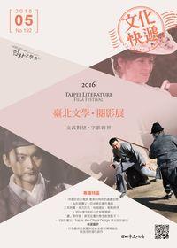 文化快遞 [第192期] [2016年05月號]:臺北文學.閱影展