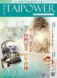 台電月刊 [第640期]:台灣電業百年淬鍊 撫今追昔話說前世