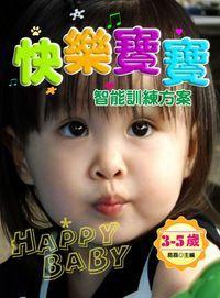 快樂寶寶智能訓練方案:3-5歲