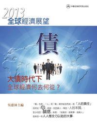2013年全球經濟展望:大債時代下, 全球經濟何去何從?