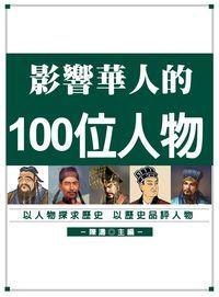 影響華人的100位人物