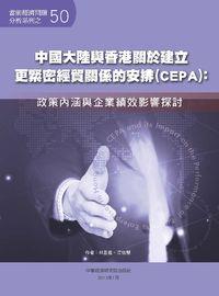 中國大陸與香港關於建立更緊密經貿關係的安排(CEPA):政策內涵與企業績效影響探討