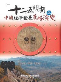 十二五規劃與中國經濟發展策略演變