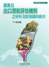 農產品出口潛能評估機制之研析及對我國的啟示