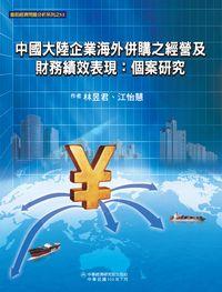 中國大陸企業海外併購之經營及財務績效表現:個案硏究